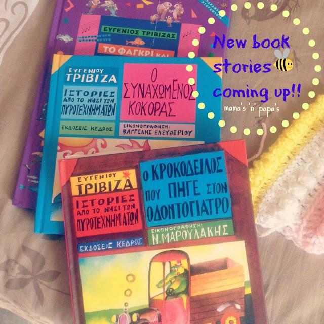 Mama's 'n' Papa's βιβλιοιστορίες!