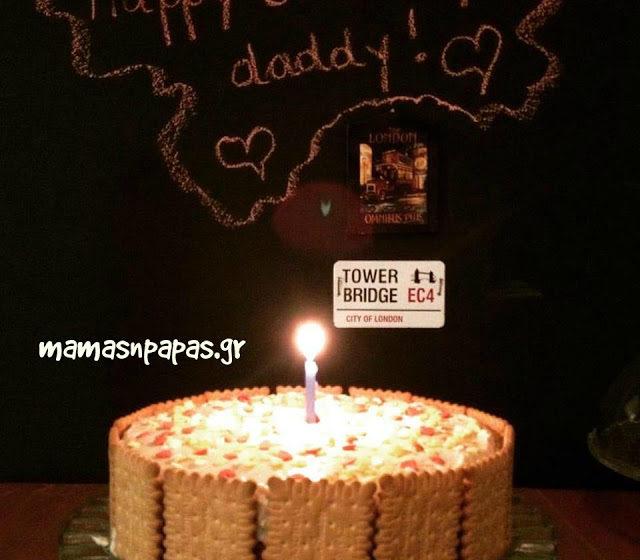 Η τούρτα του μπαμπα