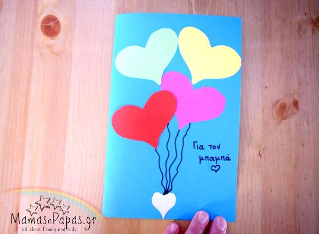 Μια κάρτα για τον μπαμπά