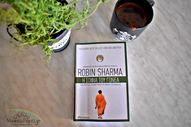 Η σοφία του γονέα από τον Robin Sharma