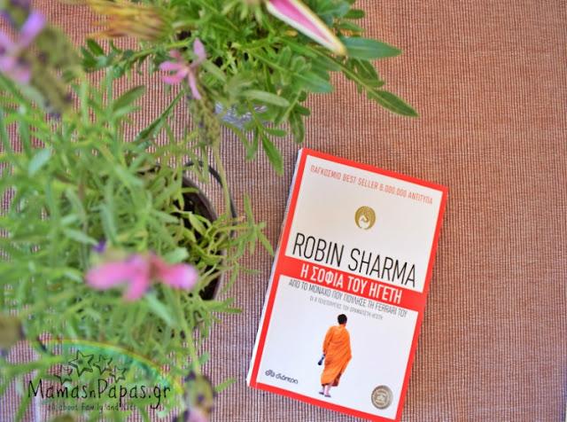 Η Σοφία του Ηγέτη από τον Robin Sharma
