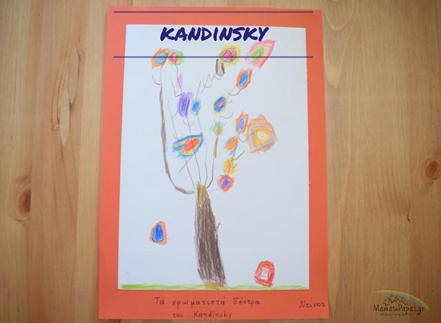 Kid paint Kandisnksy
