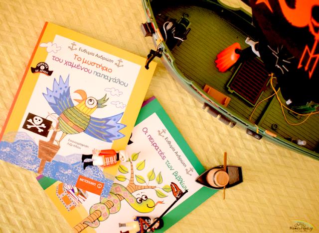 Δυο βιβλία για μικρούς πειρατές