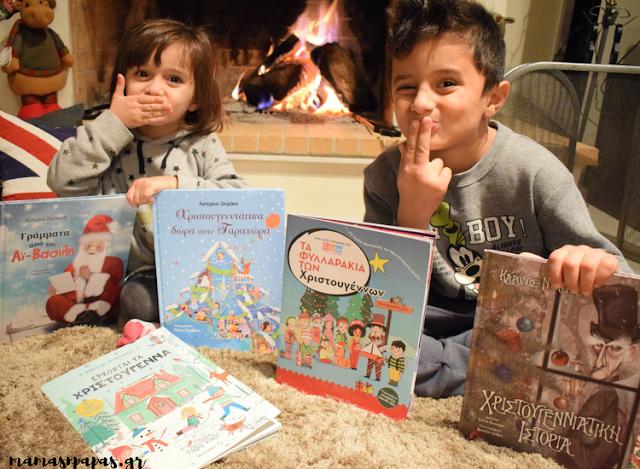 Χριστουγεννιάτικα βιβλία από τις Εκδόσεις Μεταίχμιο