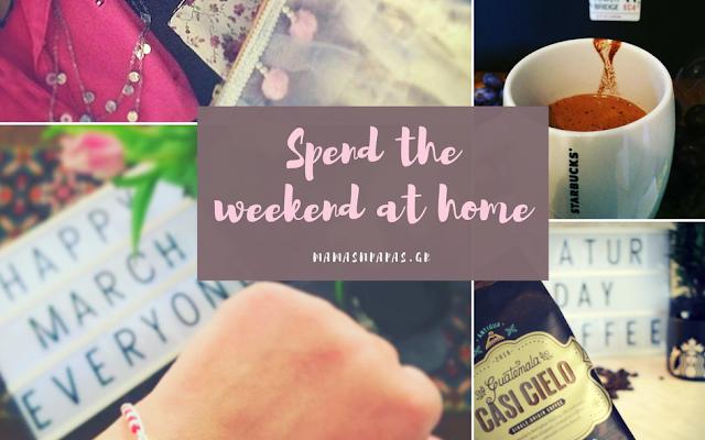 Σαββατοκύριακο στο σπίτι
