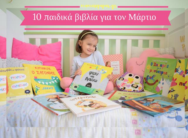 10 βιβλία για το Μάρτιο