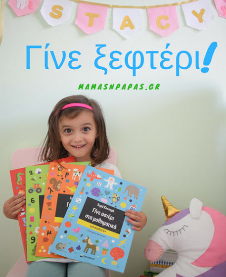 Μια απίθανη σειρά μόλις κυκλοφόρησε από τις Εκδόσεις Μίνωας και είναι ιδανική για παιδιά νηπιαγωγείου! Γίνε αστέριπαρέα με τις Εκδόσεις Μίνωας