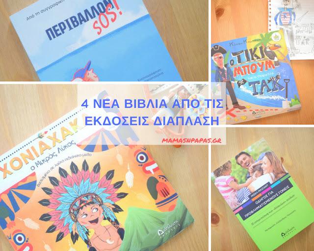 4 νέα βιβλία από τις Εκδόσεις Διάπλαση