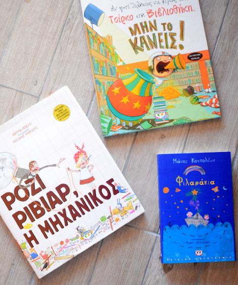 Τα παιδικά βιβλία που διάλεξα για τις διακοπές