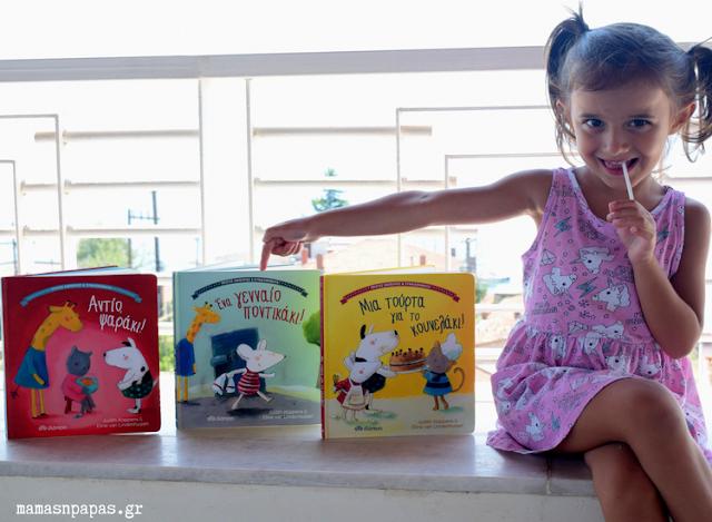Οι Εκδόσεις Διόπτρα κυκλοφόρησαν τρεις νέες ιστορίες για παιδιά από 2 ετών και άνω