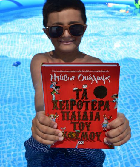 Οι Εκδόσεις Ψυχογιός κυκλοφόρησαν σε μια διασκεδαστική ιστορία τα χειρότερα παιδιά του κόσμου σε ένα υπέροχα εικονογραφημένο βιβλίο από την συγγραφική πένα του Ντέιβιντ Ουάλιαμς!