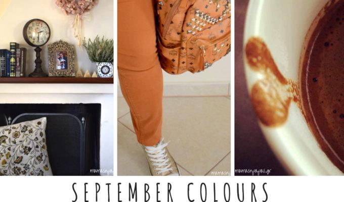 Τα χρώματα του Σεπτέμβρη
