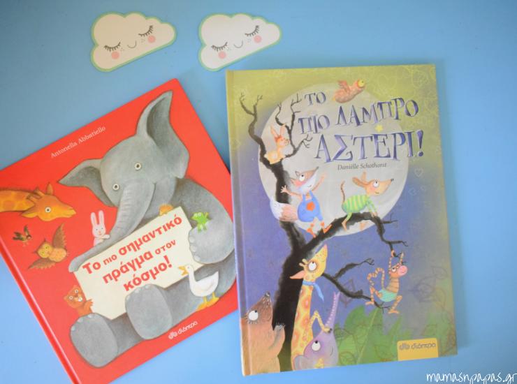 Δύο παιδικές προτάσεις από τις Εκδόσεις Διόπτρα