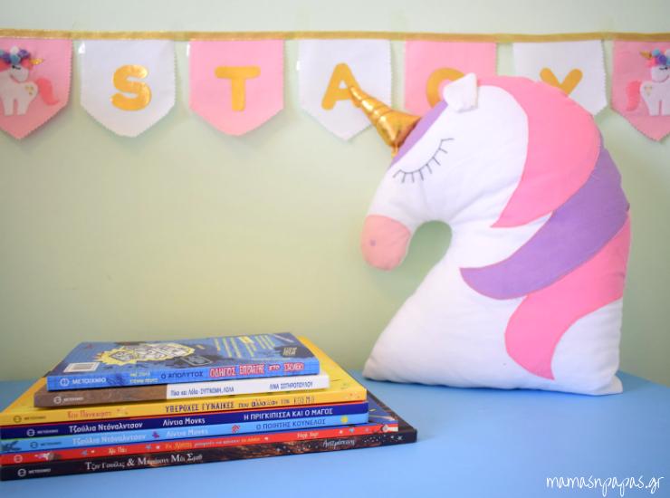 Νέα παιδικά βιβλία από τις Εκδόσεις Μεταίχμιο