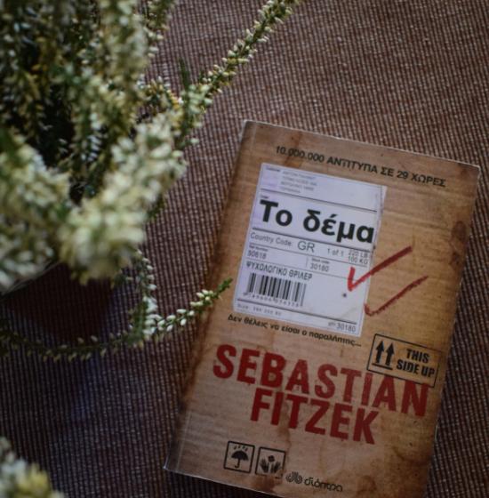 Το δέμα Sebastian Fitzek