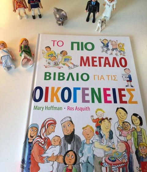 βιβλίο για την οικογένεια