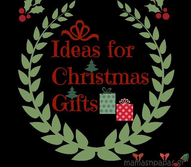 προτάσεις δώρων για τα χριστούγεννα