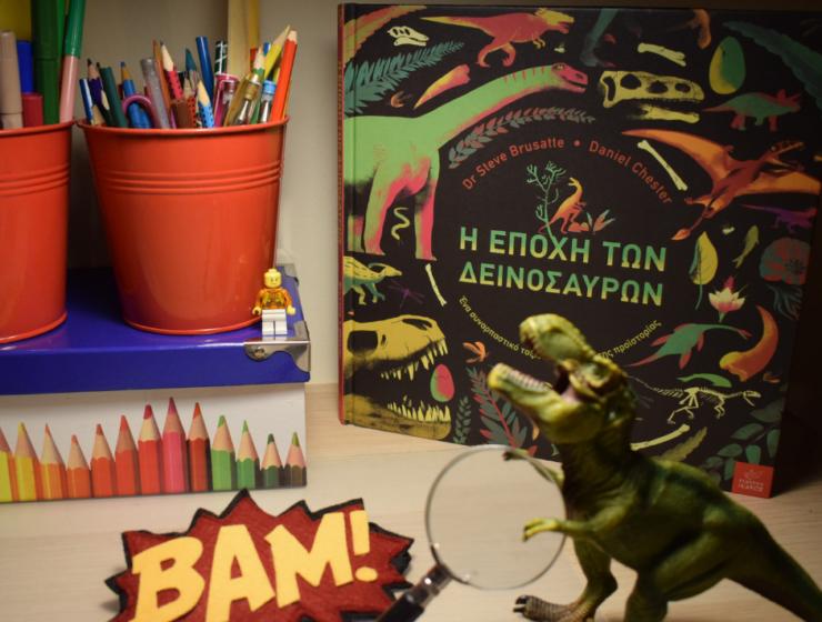 i epoxi ton dinosauron