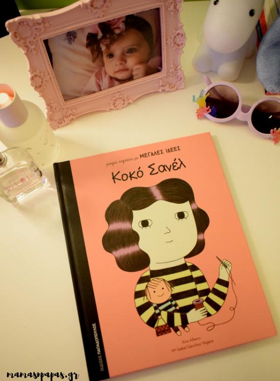 Μικρά κορίτσια μεγάλες ιδέες