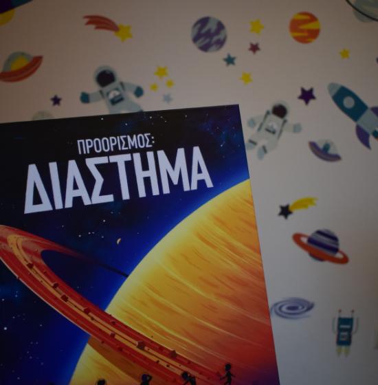 proorismos_diastima_3