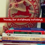χριστουγεννιάτικα βιβλία (1)