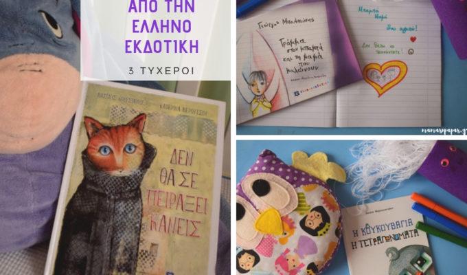 διαγωνισμός Ελληνοεκδοτική