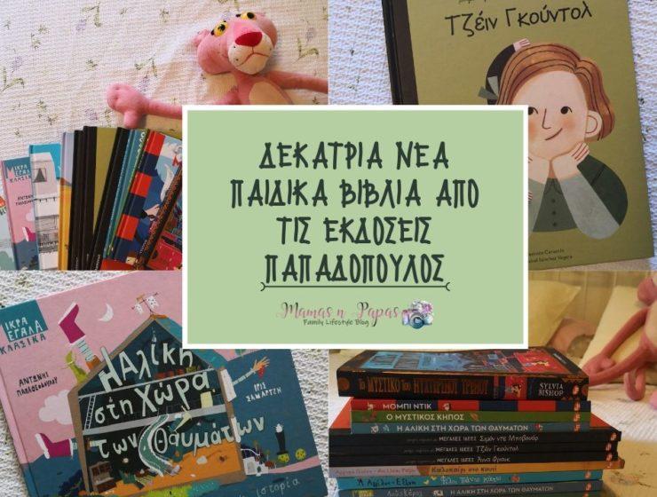Δεκατρία νέα παιδικά βιβλία από τις Εκδόσεις Παπαδόπουλος