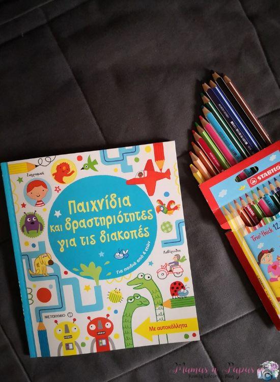 βιβλία για τις διακοπές