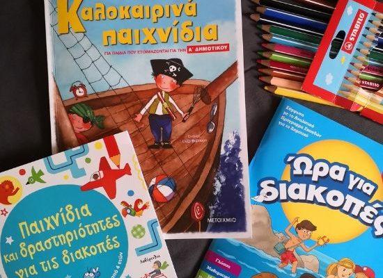 παιδικά βιβλία για τις διακοπές