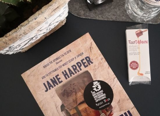 Jane Harper Άγρια Φύση