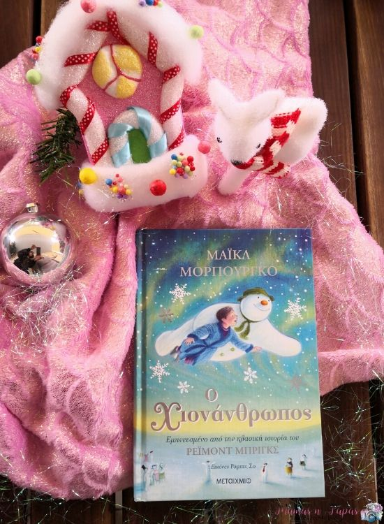 Βιβλία για τα Χριστούγεννα για μικρούς και μεγάλους βιβλιοφάγους
