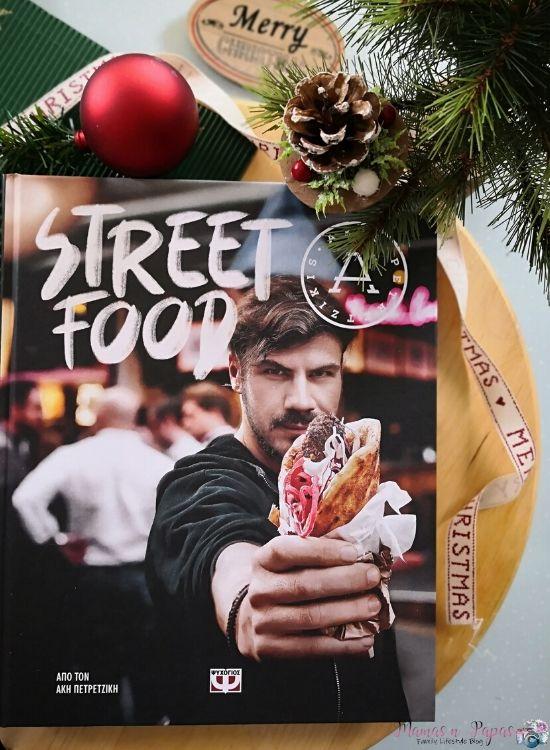 Street Food Άκης Πετρετζίκης