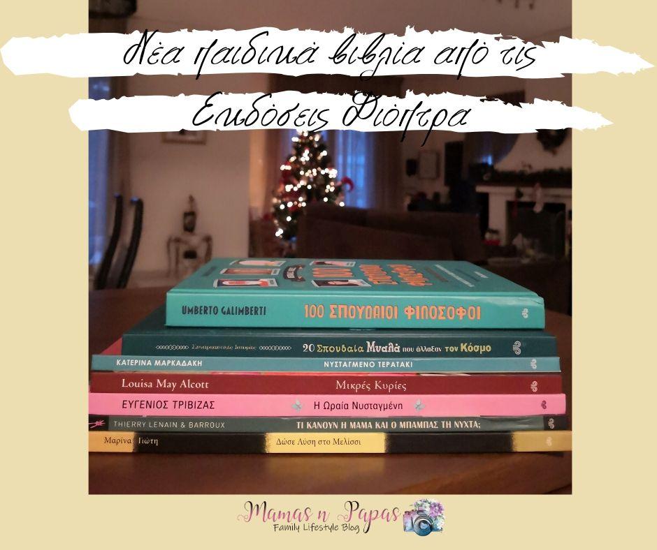 νέα παιδικά βιβλία Εκδόσεις Διόπτρα