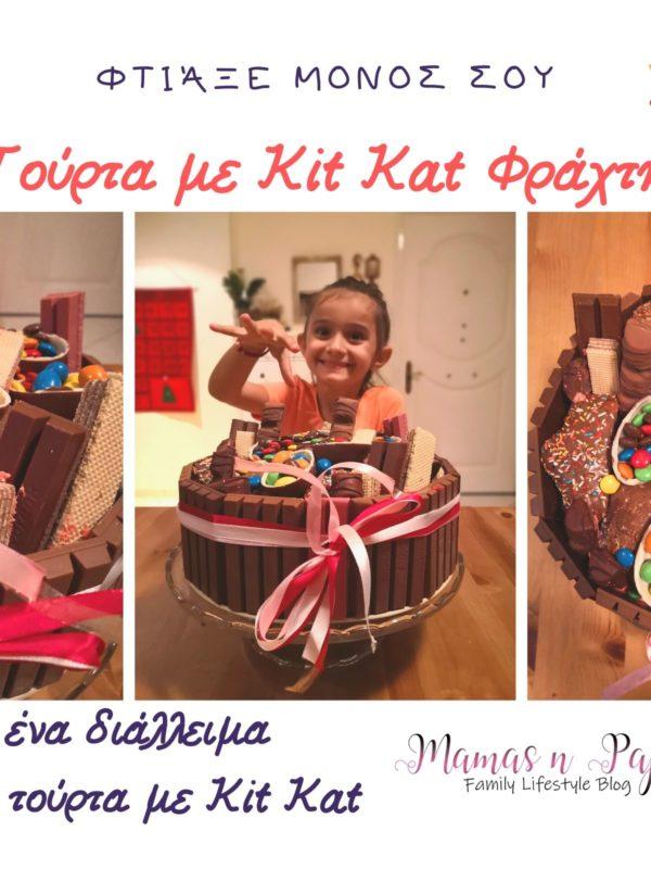 Φτιάξε μόνος σου τούρτα με Kit Kat φράχτη