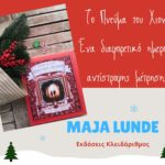 μετράμε αντίστροφα με τη Maja Lunde