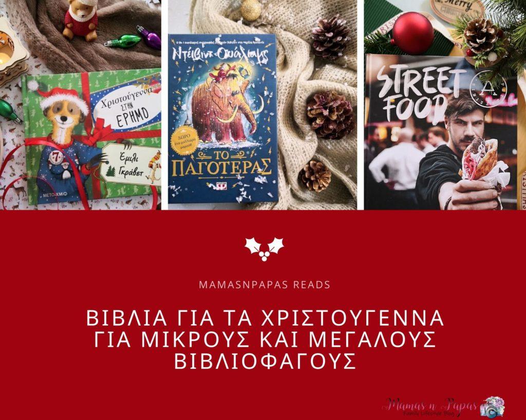 Βιβλία για τα Χριστούγεννα
