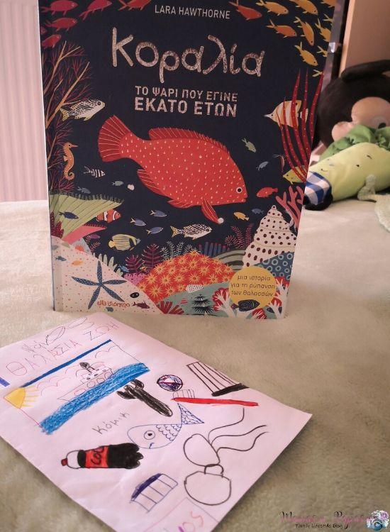 νέα παιδικά βιβλία διόπτρα