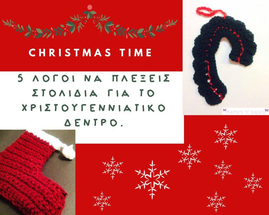 5 λόγοι να πλέξεις χριστουγεννιάτικα στολίδια