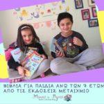 βιβλία για παιδιά άνω των 7 ετών