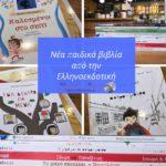 νέα παιδικά βιβλία από την Ελληνοεκδοτική
