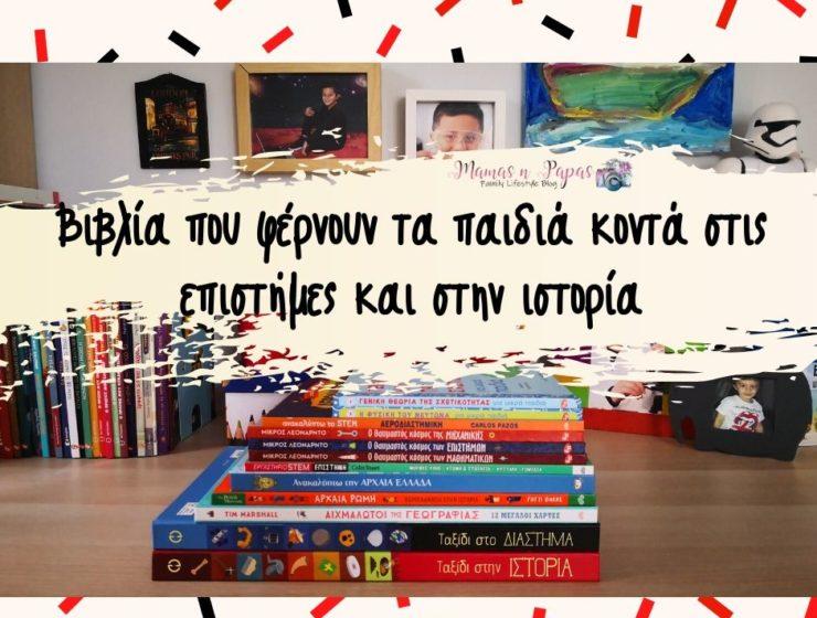Βιβλία που φέρνουν τα παιδιά κοντά στις επιστήμες και στην ιστορία