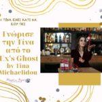 Γνώρισε την Τίνα από το Ex's Ghost by Tina Michaelidou