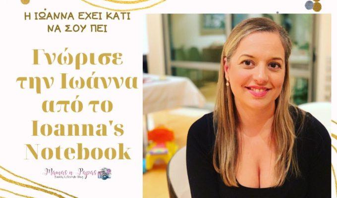 Γνώρισε την Ιωάννα από το Ioanna's Notebook.