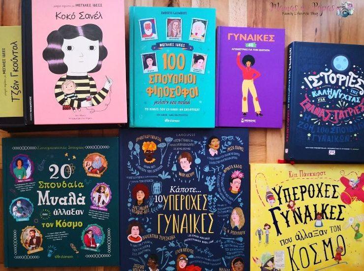 Παιδικά βιβλία που μιλούν για γυναίκες που έγραψαν ιστορία