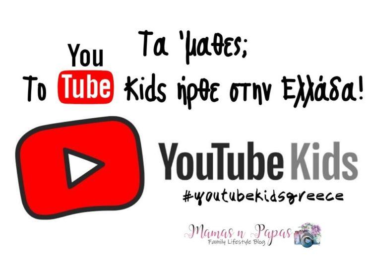 Το YouTube Kids εγκαινιάζεται στην Ελλάδα