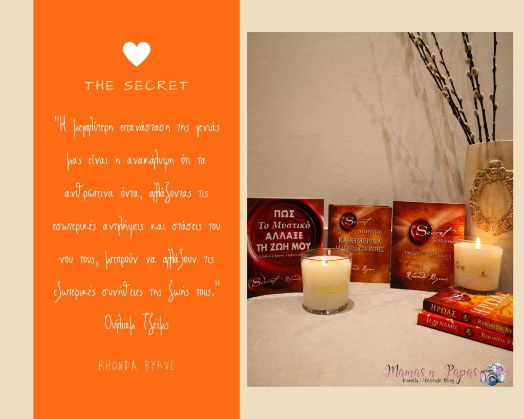 Καθημερινά μαθήματα ζωής από το Μυστικό