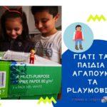 Γιατί τα παιδιά αγαπούν τα Playmobil