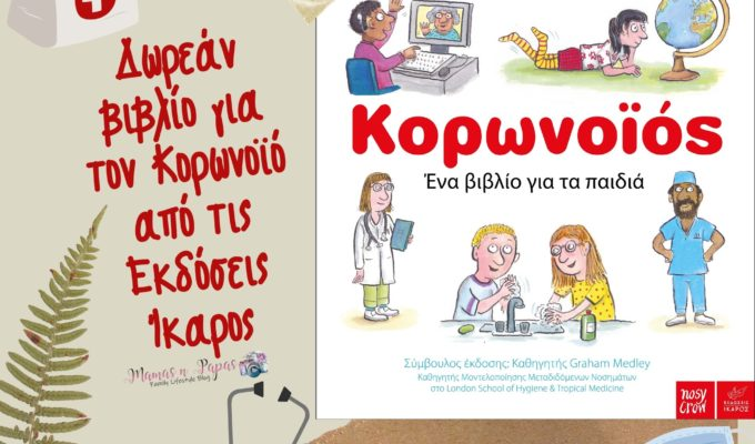 Δωρεάν βιβλίο για το Κορονοϊό από τις Εκδόσεις Ίκαρος