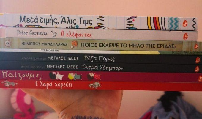 Νέα παιδικά βιβλία από τις Εκδόσεις Παπαδόπουλος