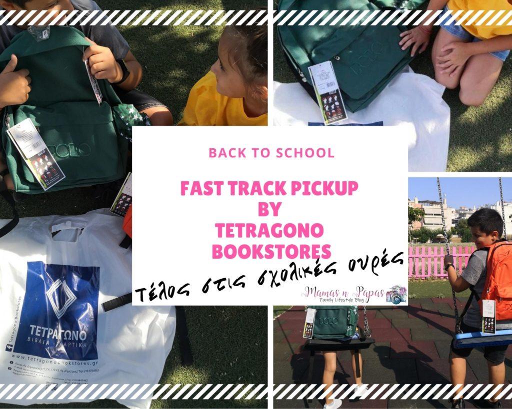 Πώς λειτουργεί το Fast Track Pickup